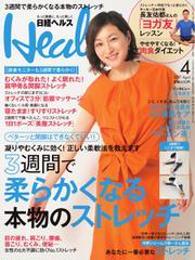 日経ヘルス (2017年4月号)