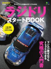 ラジドリ スタートBOOK (2017/02/24)