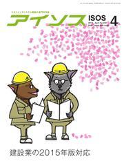月刊アイソス (2017年4月号)