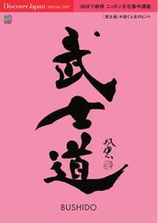 別冊Discover Japan シリーズ (Discover Japan SPECIAL EDIT 30分で納得 ニッポン文化集中講座 武士道)