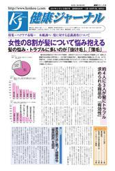 健康ジャーナル (2017年3月2日号)