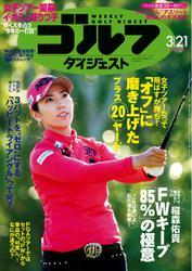 週刊ゴルフダイジェスト (2017/3/21号)