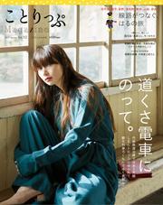 ことりっぷマガジン vol.12 2017春