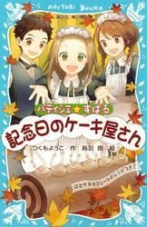 パティシエ☆すばる 記念日のケーキ屋さん