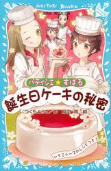 パティシエ☆すばる 誕生日ケーキの秘密