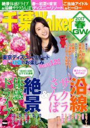千葉Walker 2017春・GW