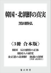 韓国・北朝鮮の真実【3冊 合本版】 『韓国 反日感情の正体』『韓国人の研究』『金正恩の北朝鮮 独裁の深層』