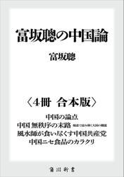 富坂聰の中国論【4冊 合本版】 『中国の論点』『中国 無秩序の末路 報道で読み解く大国の難題』『風水師が食い尽くす中国共産党』『中国ニセ食品のカラクリ』