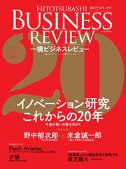 一橋ビジネスレビュー (2017年春号)