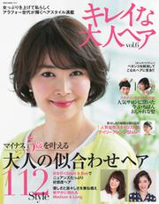 NEKO MOOK ヘアカタログシリーズ (キレイな大人ヘア vol.6)