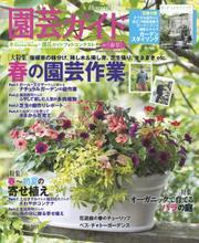 園芸ガイド (2017年春号)