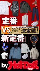 バイホットドッグプレス  定番VS.新定番決定戦!  2017年3/10号