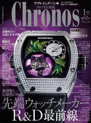 クロノス日本版 no.062