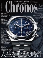 クロノス日本版 no.063