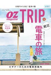 OZmagazine TRIP 『絶景に出会える電車の旅』