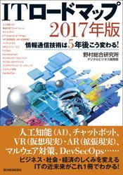 ITロードマップ 2017年版―情報通信技術は5年後こう変わる!