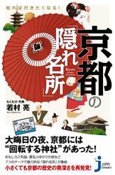 知れば行きたくなる! 京都の「隠れ名所」