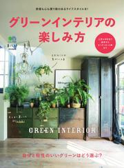 グリーンインテリアの楽しみ方 (2017/02/28)