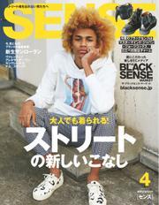 SENSE(センス) (2017年4月号)