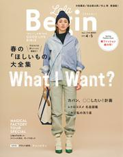 LaLaBegin(ララビギン) (Begin4月号臨時増刊 4・5 2017)