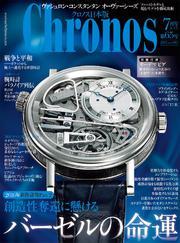 クロノス日本版 no.065