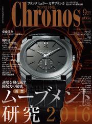 クロノス日本版 no.066