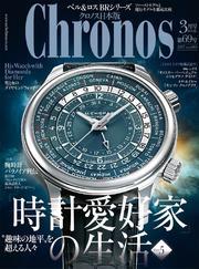 クロノス日本版 no.069