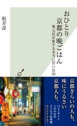 おひとり京都の晩ごはん~地元民が愛する本当に旨い店50~