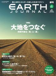 EARTH JOURNAL(アースジャーナル) (vol.01)