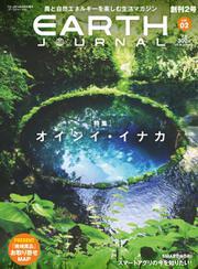 EARTH JOURNAL(アースジャーナル) (vol.02)