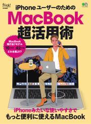 iPhoneユーザーのためのMacBook超活用術 (2017/03/01)
