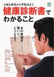 健康診断書でわかること (2017/03/01)