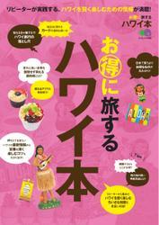 お得に旅するハワイ本 (2017/03/01)