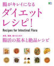 腸がキレイになるダイエットレシピ! (2017/03/03)