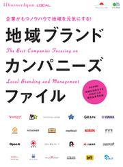 別冊Discover Japan シリーズ (LOCAL 地域ブランドカンパニーズファイル)