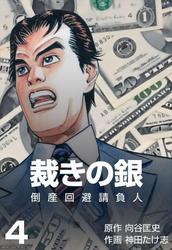 裁きの銀~倒産回避請負人~