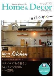 ホーム&デコール+バイザシー (Vol.3)