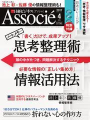 日経ビジネスアソシエ (2017年4月号)