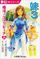 夢幻∞シリーズ 婚活!フィリピーナ25 妹3