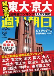 週刊朝日 (3/24号)