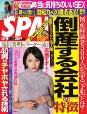 SPA! (2017年3/21・28合併号)
