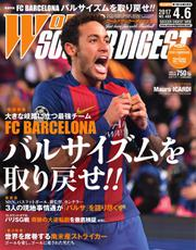 WORLD SOCCER DIGEST(ワールドサッカーダイジェスト) (4/6号)