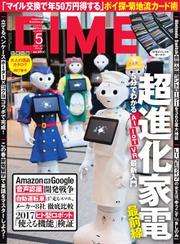 DIME(ダイム) (2017年5月号)