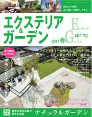 エクステリア&ガーデン (2017年春号)