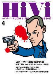 HiVi(ハイヴィ) (2017年4月号)