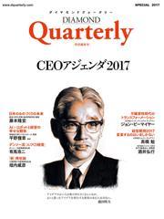 ダイヤモンドクォータリー(2017年特別編集号) CEOアジェンダ2017
