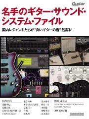 """名手のギター・サウンド・システム・ファイル 国内レジェンドたちが""""良いギターの音""""を語る!"""