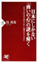日本にしかない「商いの心」の謎を解く