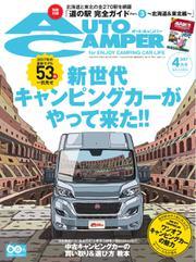 AutoCamper(オートキャンパー) (2017年4月号)