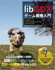 libGDXゲーム開発入門